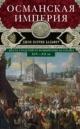 Османская империя. Шесть столетий от возвышения до упадка. XIV-XX века